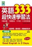 英語333超快速學習法:3個訣竅,3個階段, 3天說一口流利英語