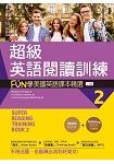 超級英語閱讀訓練2:FUN學美國英語課本精選【二版】(16K +1MP3)