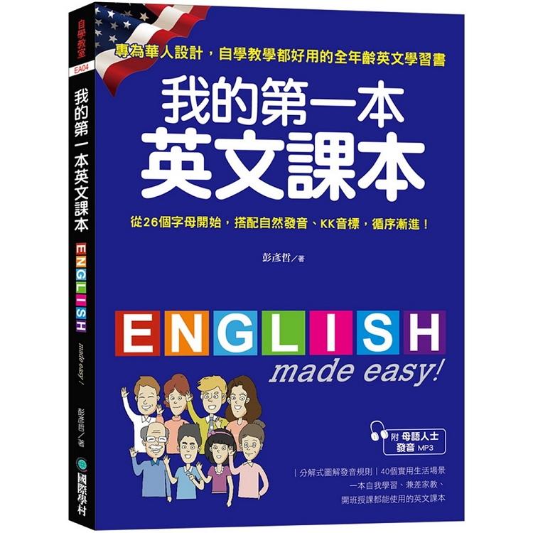 我的第一本英文課本:專為華人設計自學教學都好用的全年齡英文學習書(附母語人士發音MP3)