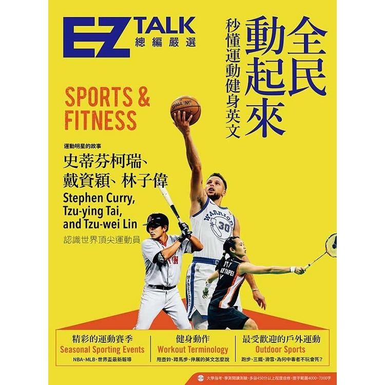 全民動起來:秒懂運動健身英文 EZ TALK 總編嚴選特刊(1書1MP3)