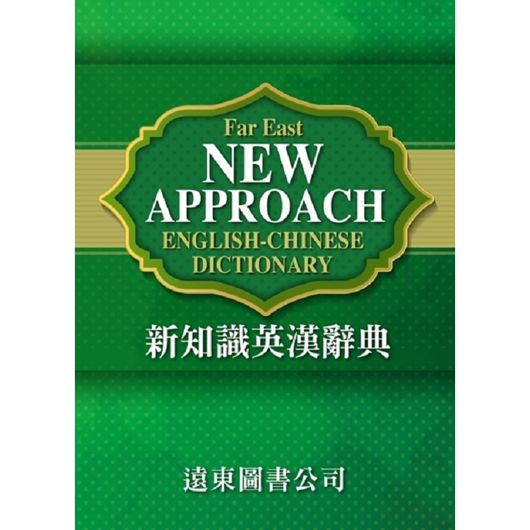 新知識英漢辭典FAR EAST NEW APPROACH ENGLISH-CHINESE DICTIONARY