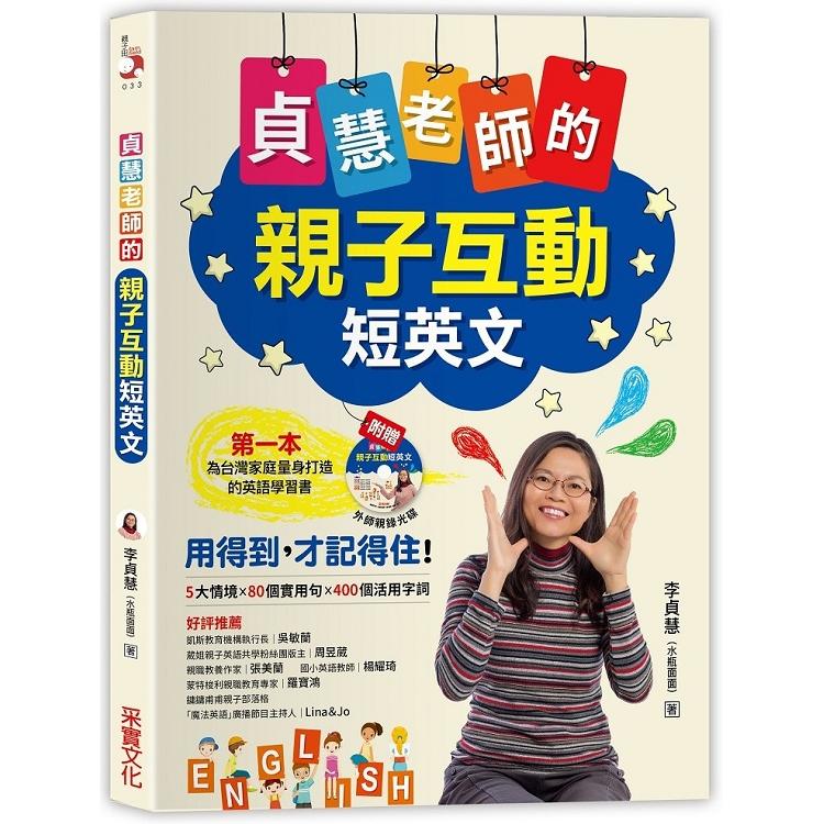 貞慧老師的親子互動短英文(1書1光碟)強化心理韌性,做個對外圓融溫柔,內在強大堅定的人