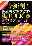全新制!多益滿分教師授課:完全對應New TOEIC必考單字&片語(附贈 ▍強效單字&短句學習MP3)