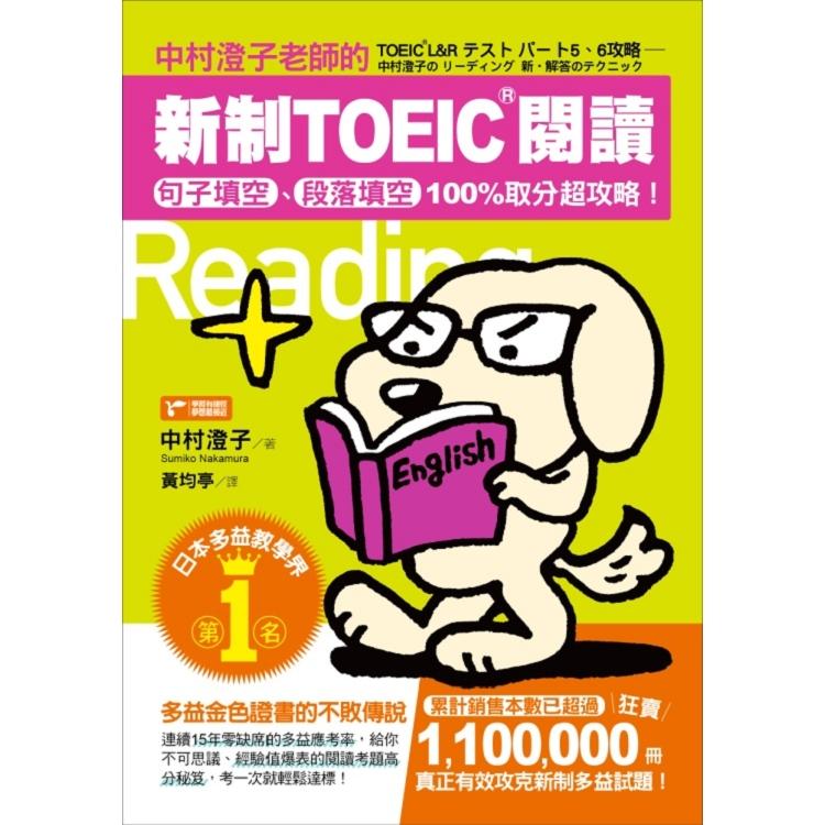 中村澄子老師的新制TOEIC閱讀 :句子填空、段落填空100%取分超攻略!(open new window)