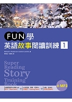 FUN學英語故事閱讀訓練 1(20K +1MP3)