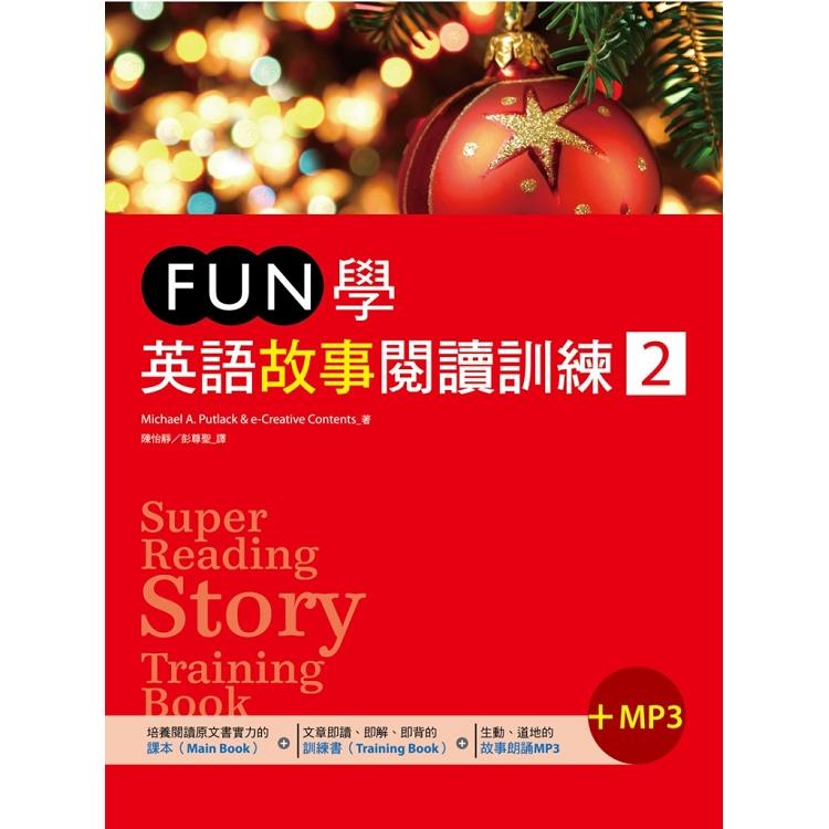 FUN學英語故事閱讀訓練 2 (20K+1MP3)