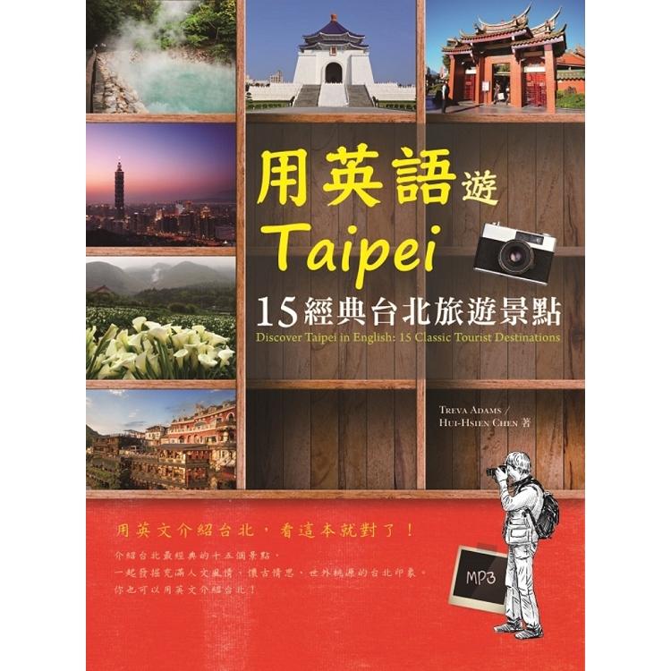 用英語遊Taipei:15經典台北旅遊景點(另開視窗)