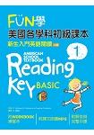 FUN學美國各學科初級課本:新生入門英語閱讀 1【二版】(菊8K + 1MP3 + Workbook練習本)