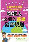 地球人必備的英語發音規則