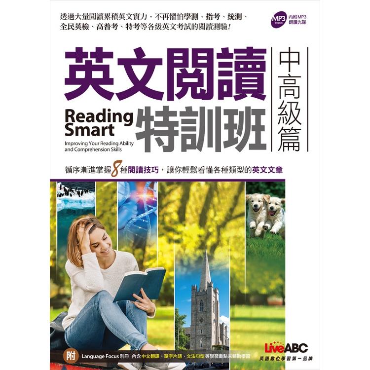 英文閱讀特訓班:中高級篇(附MP3光碟)