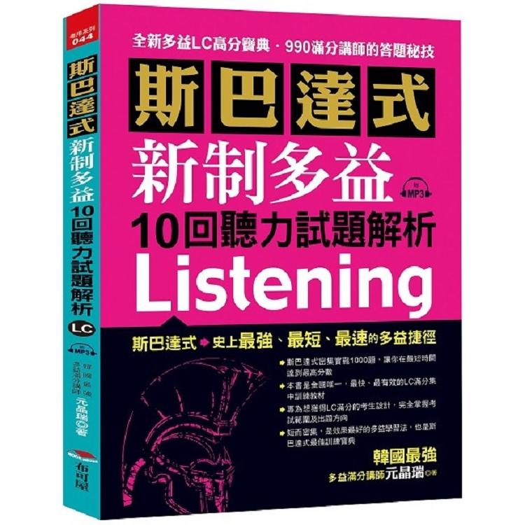 斯巴達式新制多益10回聽力試題解析