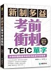 新制多益TOEIC單字考前衝刺:針對新題型最快速有效的單字密集班!(附MP3+QR碼線上音檔)