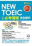 NEW TOEIC官方頒訂必考情境‧完全解析-學習本+解析本+1MP3