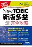 NEW TOEIC新版多益完全攻略(點讀擴編版)