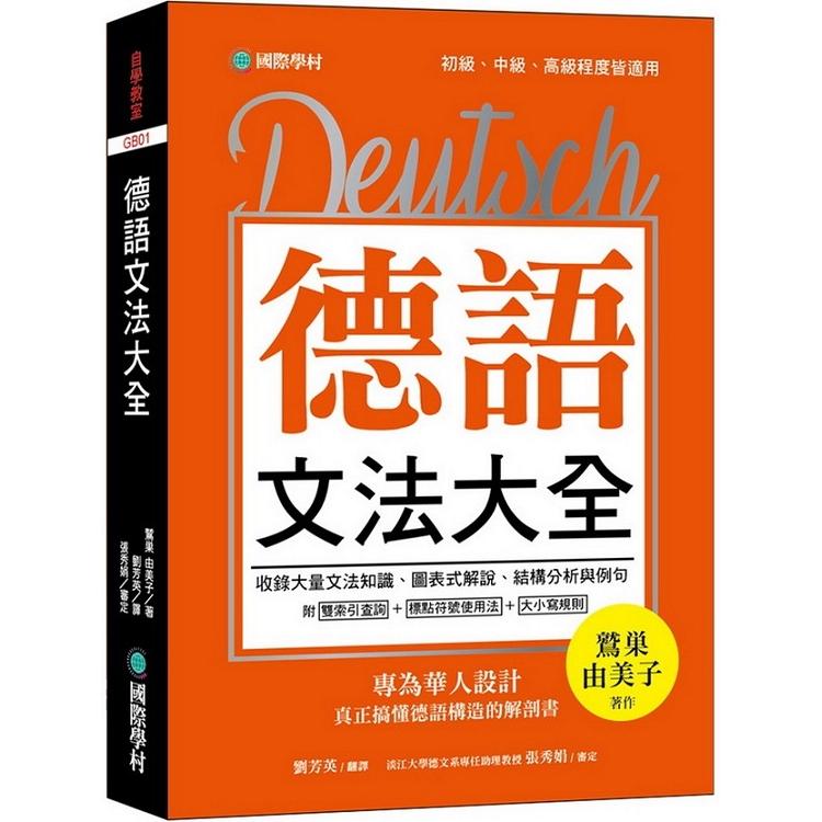 德語文法大全:專為華人設計,真正搞懂德語構造的解剖書(附中、德文雙索引查詢)
