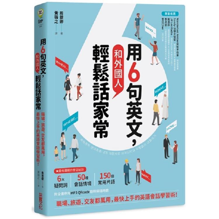 用6句英文,和外國人輕鬆話家常!職場、旅遊、交友都萬用,最快上手的英語會話學習術! | 拾書所