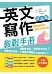 英文寫作教戰手冊:基礎篇(20K彩色+解答別冊)
