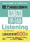 新制多益聽力模擬試題解析:3週就能掌握600分(附MP3)