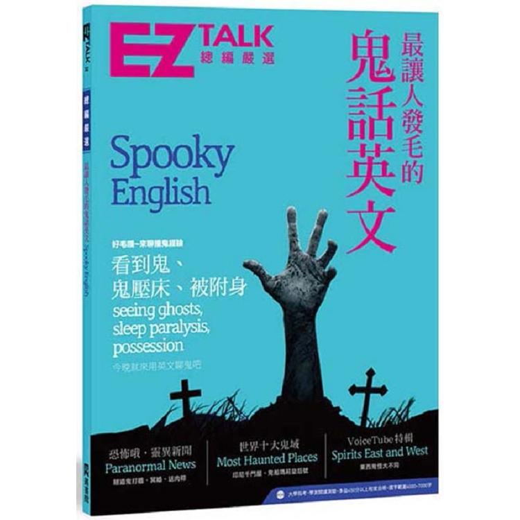 最讓人發毛的鬼話英文:EZ TALK 總編嚴選特刊(1書1MP3)
