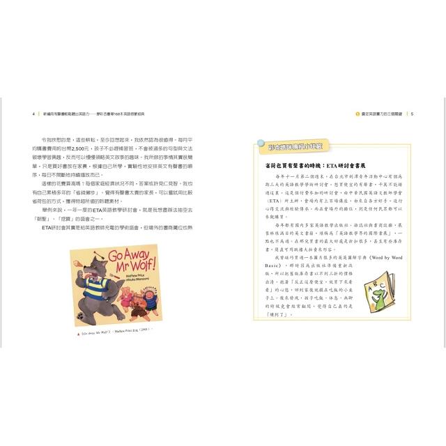 用有聲書輕鬆聽出英語力:廖彩杏書單168本英語啟蒙經典(附168本播放清單)(新編)
