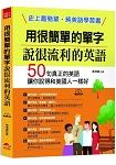用很簡單的單字,說很流利的英語-史上最簡單,純美語學習書(附MP3)