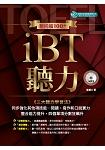 新托福100+ iBT聽力(附MP3)