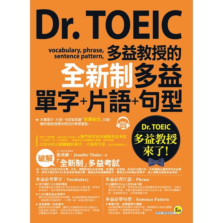 Dr. TOEIC多益教授的全新制多益單字+片語+句型(附1CD+防水書套)