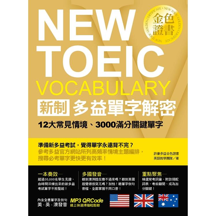 新制多益金色證書單字解密 =NEW TOEIC vocabulary :12大常見情境、3000滿分關鍵單字(open new window)