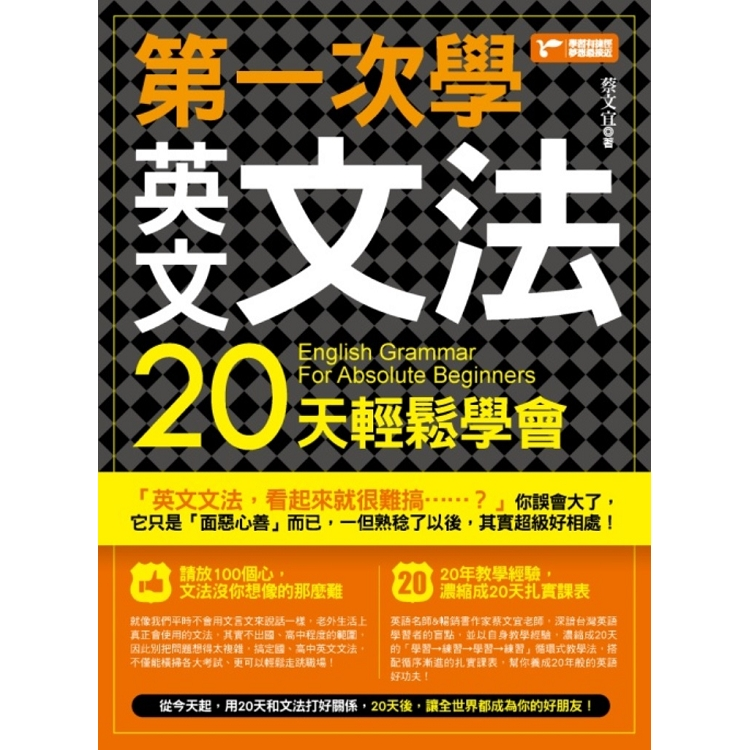 第一次學英文文法,20天輕鬆學會