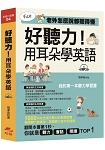 好聽力!用耳朵學英語(口袋書):我的第一本聽力學習書 (附MP3)