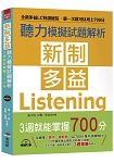 新制多益聽力模擬試題解析-3週就能掌握700分(附MP3)