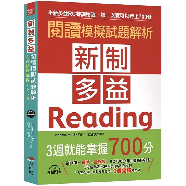 新制多益閱讀模擬試題解析:3週就能掌握700分(附MP3)