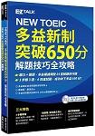 NEW TOEIC多益新制突破650分:解題技巧全攻略(課本+解說本+1 MP3)