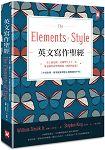 英文寫作聖經The Elements of Style:史上最長銷、美國學生人手一本、常春藤英語學習經典《風格的要素》