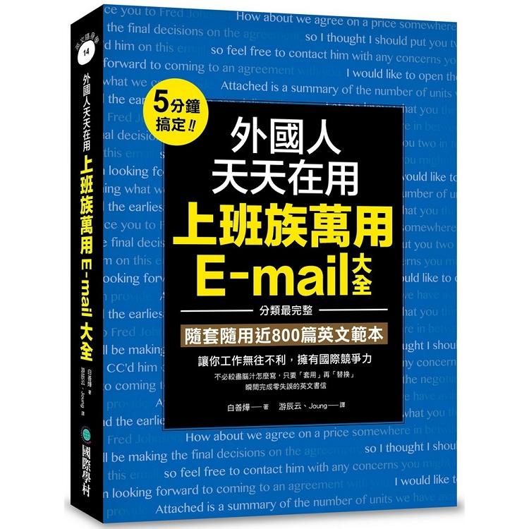 外國人天天在用上班族萬用E-mail大全:5分鐘搞定!分類最完整,隨套隨用近800篇英文範本