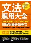 文法應用大全:用解析圖表學英文