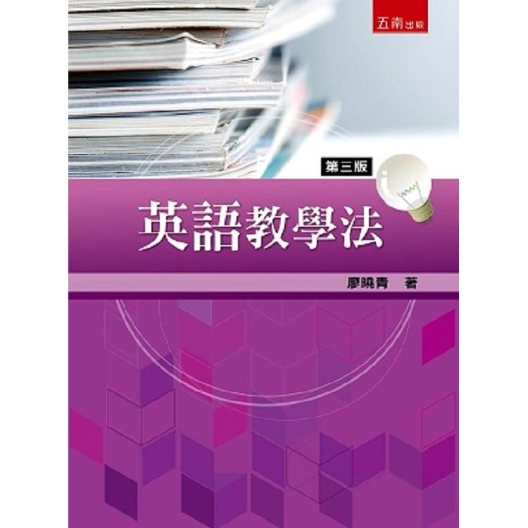 英語教學法