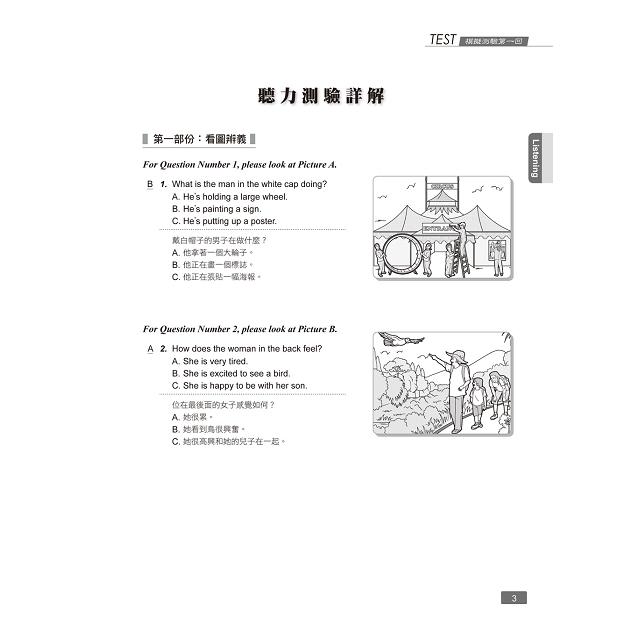 全民英檢初級初試制勝模擬試題 聽力&閱讀(試題本+解答本+1MP3)