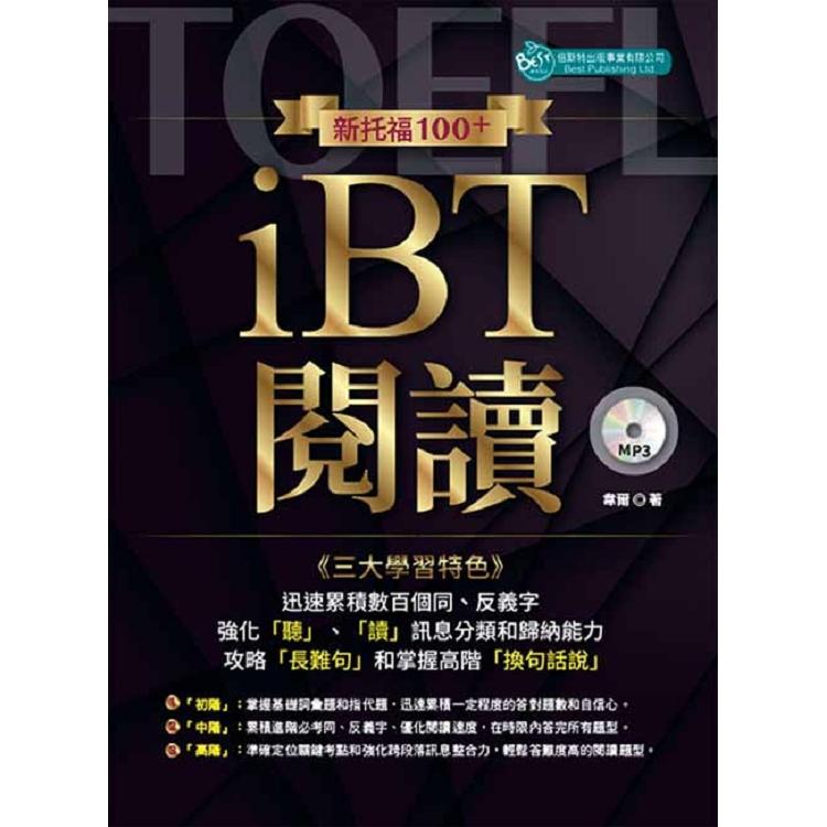 新托福100+ iBT閱讀 (附MP3)