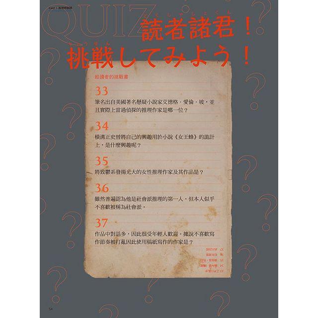 日本懸疑物語100談:Nippon所藏日語嚴選講座(1書1MP3)