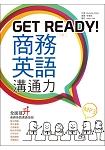 Get Ready!商務英語溝通力【二版】(25K彩色 +1MP3)