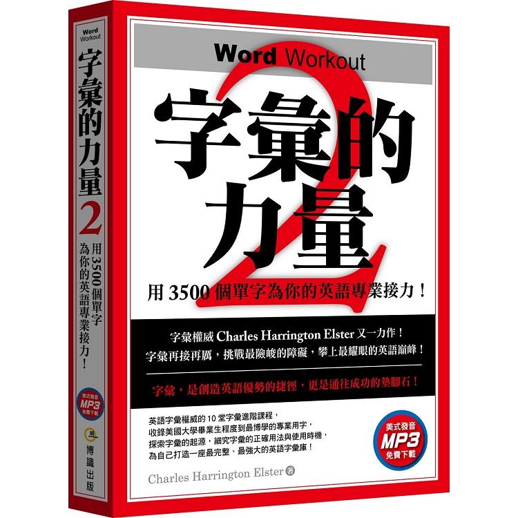 字彙的力量2:用3500個單字為你的英語專業接力(免費MP3下載)