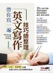 帶你寫一遍英文寫作技巧總整理