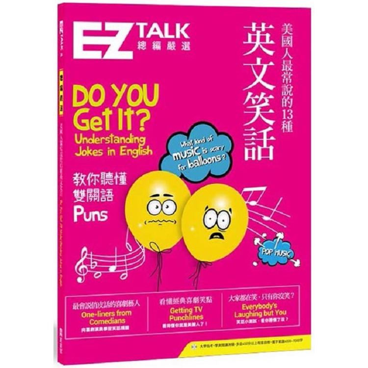 美國人最常說的13種英文笑話:EZ TALK 總編嚴選特刊(1書1MP3)