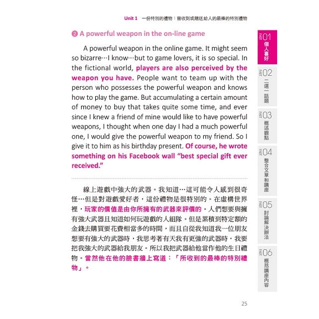 新托福100+ iBT口說 (附MP3)