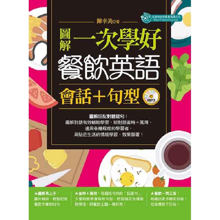 圖解一次學好餐飲英語會話+句型(附MP3)