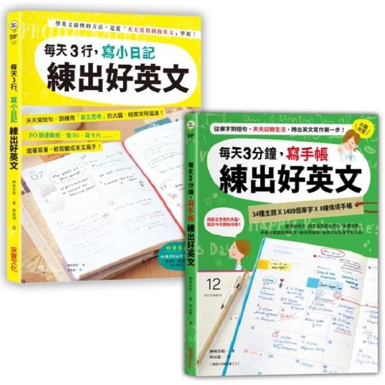 日日手寫,練出好英文【二合一超值套書】:每天3行小日記╳每天3分鐘寫手帳
