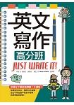 英文寫作高分班Just Write It!【彩色二版】(25K+解答別冊)