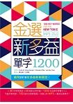 金選新多益單字1200(25K +多國口音MP3)