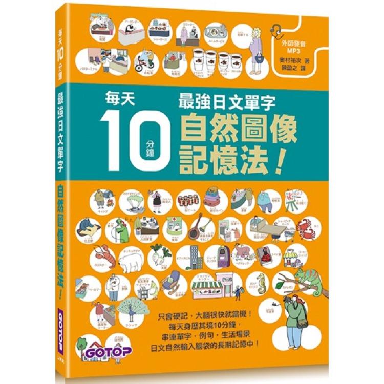 每天10分鐘,最強日文單字自然圖像記憶法!